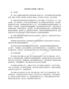 基层组织工作条例(完整全文).docx