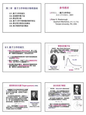 固体物理-第二章.pdf