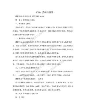 00164劳动经济学.doc