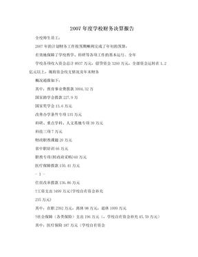 2007年度学校财务决算报告.doc