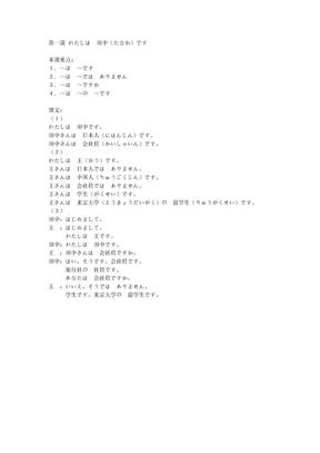 标日初级上下册1-48课_旧版.doc