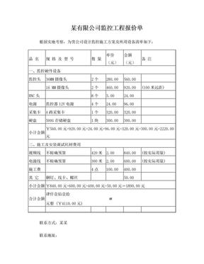 公司监控工程报价单.doc