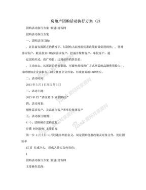 房地产团购活动执行方案 (2).doc