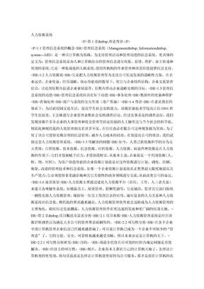 人力资源系统.doc