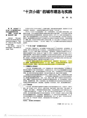 _十次小组_的城市理念与实践.pdf