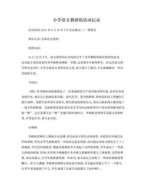 一学期小学语文教研组活动记录(精).doc