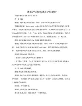 地貌学与第四纪地质学复习资料.doc