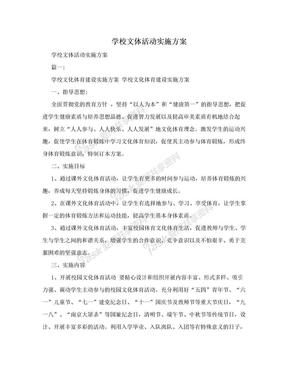 学校文体活动实施方案.doc