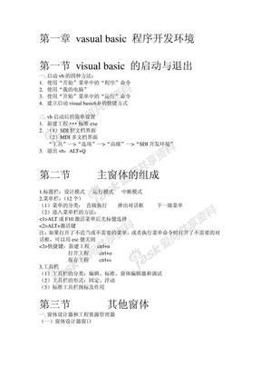 金文vb教程word文档完整版.pdf