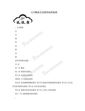 元亨胰泰会议销售流程标准.doc