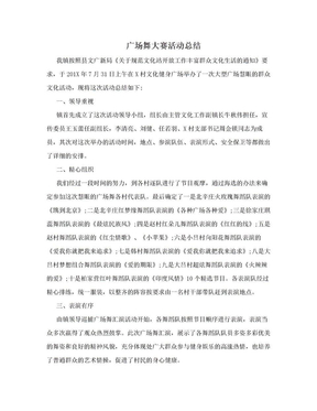 广场舞大赛活动总结.doc