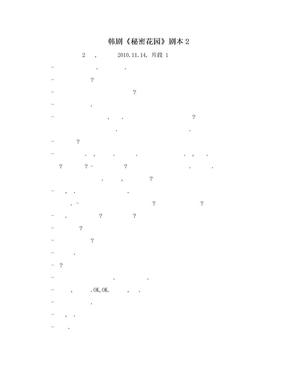 韩剧《秘密花园》剧本2.doc