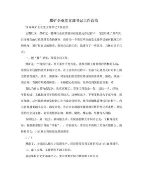 煤矿企业党支部书记工作总结.doc