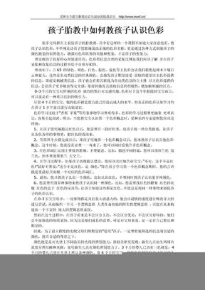 孩子胎教中如何教孩子认识色彩.doc