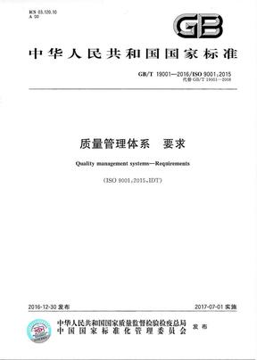 ISO 90002015 质量管理体系+要求(2016-12-30发布).PDF