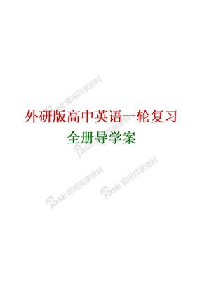 外研社高考英语一轮复习讲义及答案解析.docx