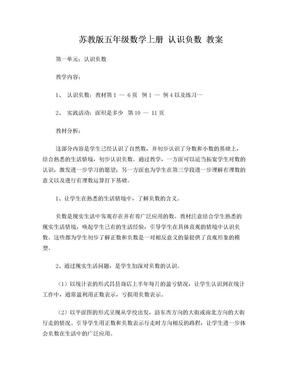 苏教版五年级数学上册_认识负数_教案.doc