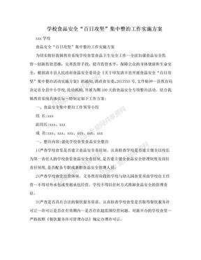"""学校食品安全""""百日攻坚""""集中整治工作实施方案.doc"""