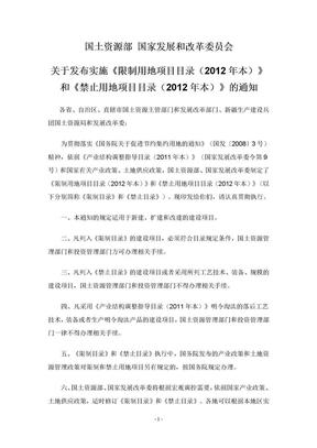 限制用地项目目录(2012年本)和禁止用地项目目录(2012年本).doc