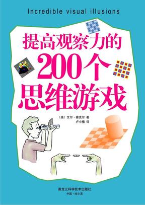 提高观察力的200个思维游戏.PDF
