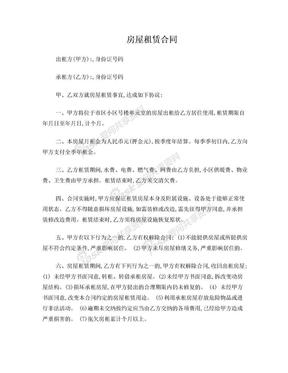 个人租房合同范本(简洁版).doc