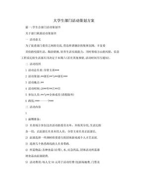 大学生部门活动策划方案.doc
