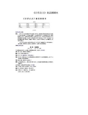 《白雪公主》童话剧剧本.doc