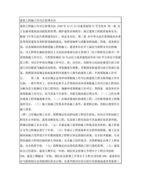 建筑工程施工许可证管理办法(全文 ).doc