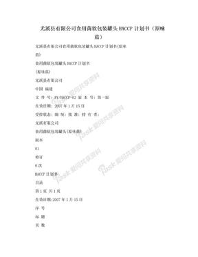 尤溪县有限公司食用菌软包装罐头HACCP计划书(原味菇).doc
