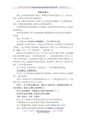 2010年4月25日海南省公务员联考申论真题及参考答案.doc