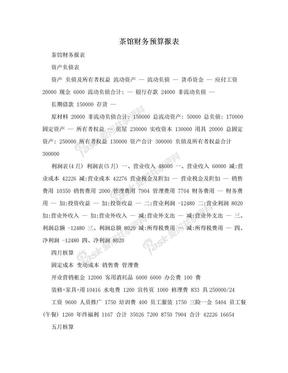 茶馆财务预算报表.doc