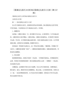 [篮球过人技巧30招]NBA篮球过人技巧9大招(附GIF图).doc