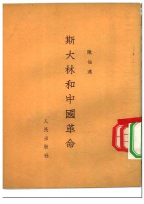 老曹收藏-斯大林和中国革命.pdf