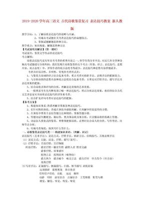 2019-2020学年高三语文 古代诗歌鉴赏复习 表达技巧教案 新人教版.doc
