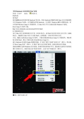 苹果Macbook本本轻松装Win7系统.doc