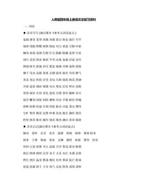 人教版四年级上册语文总复习资料.docx