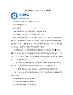 @实战网络营销顾问班3.0课程.doc