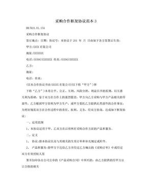 采购合作框架协议范本3.doc