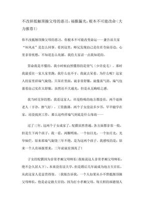 不改掉抵触顶撞父母的恶习,福报漏光,根本不可能改命(大力推荐!).doc
