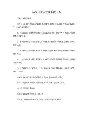 LNG加气站安全管理制度大全.doc