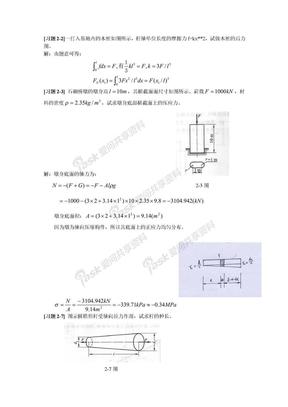 材料力学第五版孙训方版课后习题答案.doc