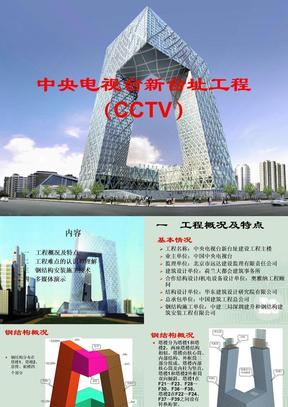 CCTV大楼钢结构方案幻灯演示.ppt