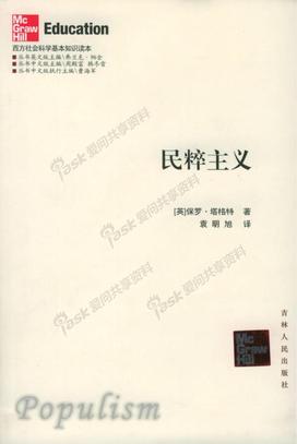 【西方社会科学基本知识读本】07民粹主义 [英]塔格特.pdf
