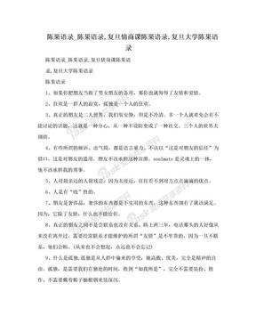 陈果语录_陈果语录,复旦情商课陈果语录,复旦大学陈果语录.doc