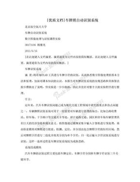 [优质文档]车牌照自动识别系统.doc