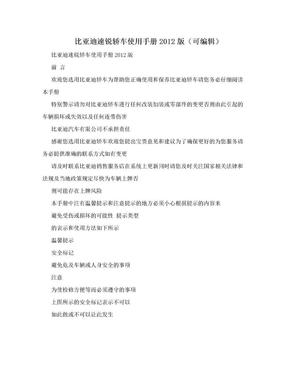 比亚迪速锐轿车使用手册2012版(可编辑).doc