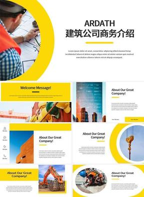 黄色建筑公司商务介绍PPT模板