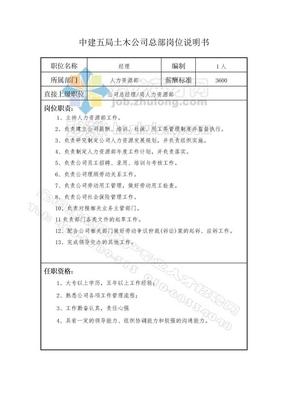中建五局土木公司总部人力资源岗位说明书(5页).doc