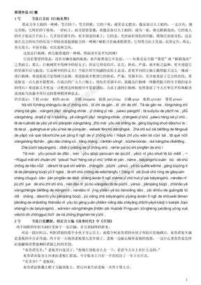 普通话等级考试资料(绝对齐全).doc