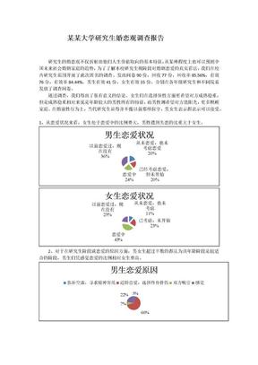 婚恋观调查报告.docx